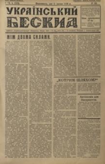 Ukraïns'kij Beskid. 1936, R. 9, nr 4-7 (luty)