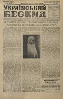 Ukraïns'kij Beskid. 1936, R. 9, nr 8-12 (marzec)