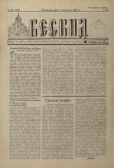 Beskid. 1931, R. 4, nr 29-31, 33 (listopad)