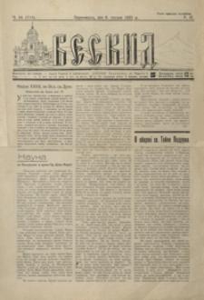 Beskid. 1931, R. 4, nr 34-36 (grudzień)
