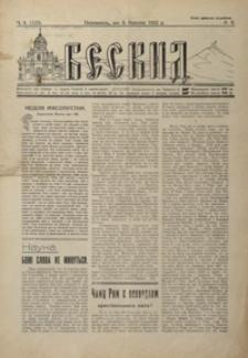 Beskid. 1932, R. 5, nr 9-12 (marzec)