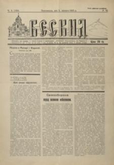 Beskid. 1933, R. 6, nr 5-8 (luty)