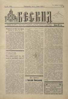 Beskid. 1933, R. 6, nr 25-29 (lipiec)