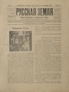 Russkaâ Zemlâ : Narodnyj eženedělnik˝ na galicko-russkih˝ govorah˝. 1914, R. 1, nr 2-6 (styczeń)