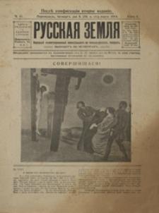 Russkaâ Zemlâ : Narodnyj eženedělnik˝ na galicko-russkih˝ govorah˝. 1914, R. 1, nr 11-13 (marzec)