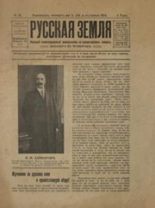 Russkaâ Zemlâ : Narodnyj eženedělnik˝ na galicko-russkih˝ govorah˝. 1914, R. 1, nr 23, 26 (czerwiec)