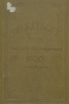 Šematism˝ vsego klira greko-katoličeskogo eparhìj soêdinenyh˝ peremyskoi, samborskoi i sânockoi na rôk˝ ot˝ Rožd. Hr. 1900