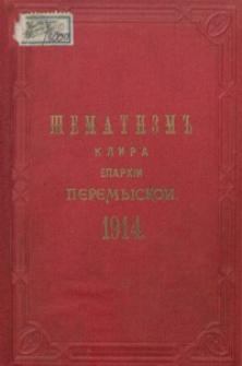 "Šematizm˝ vsego greko-katoličeskogo klira zlučenyh"" eparhìj peremyskoi, samborskoi i sânockoi na rôk˝ 1914"
