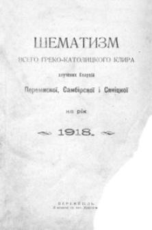 Šematizm vsego greko-katolickogo klira zlučenih eparhìj peremickoï, sambìrskoï i sânickoï na rik 1918