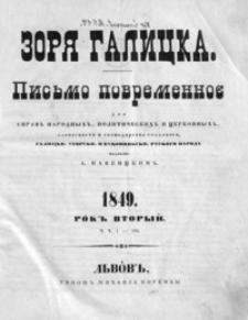 Zorâ Galicka : pis´mo povremennoê dlâ sprav˝narodnyh˝, političeskih˝ i cerkovnyh˝ slovesnosti i gospodarstva sel´skogo, galicko-ugorsko-i bukovin´sko-ruskogo naroda. 1848/1849, R. 1-2, nr 1-104
