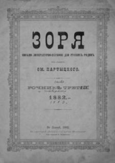 Zorâ : pis´mo literaturno-naukove dlâ ruskih˝ rodin˝. 1882, R. 3, nr 21-24