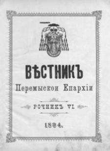 Věstnik˝ Peremyskoi Eparhìi. 1894, R. 6, nr 1-12