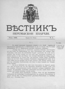 Věstnik˝ Peremyskoi Eparhìi. 1896, R. 8, nr 1