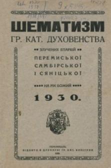 Šematizm greko-katolic´kogo duhovenstva zlučenih eparhìj peremis´koï, sambìrs´koï ì sânic´koï za rik božij 1930