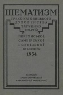 Šematizm greko-katolic´kogo duhovenstva zlučenih eparhìj peremis´koï, sambìrs´koï ì sânìc´koï na rik božij 1934