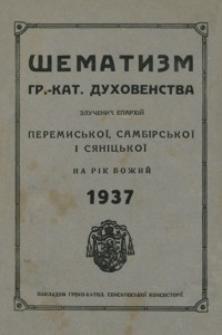 Šematizm greko-katolic´kogo duhovenstva zlučenih eparhìj peremis´koï, sambìrs´koï ì sânìc´koï na rik božij 1937
