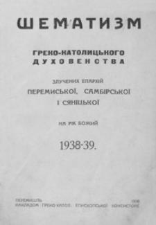 Šematizm greko-katolic´kogo duhovenstva zlučenih eparhìj peremis´koï, sambìrs´koï ì sânìc´koï na rik božij 1938-39