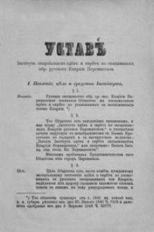 Ustav˝ Instìtuta eparhìal´nogo vdôv˝ i sirôt˝ po svâŝenikah˝ obr. russkogo Eparhìi Peremysskoi