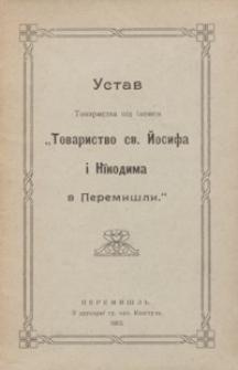 """Ustav Tovaristva pìd ìmenem """"Tovaristvo sv. Josifa ì Nïkodima v Peremišli"""""""