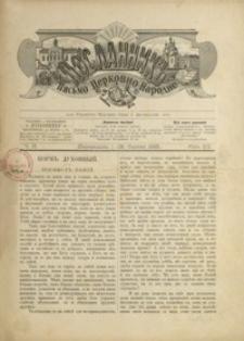 "Poslannik"" : pis'mo cerkovno-narodne. 1895, R. 7, nr 15 (1 (13) sierpnia)"