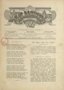 """Poslannik"""" : pis'mo cerkovno-narodne. 1895, R. 7, nr 16-17 (1 (13) września)"""