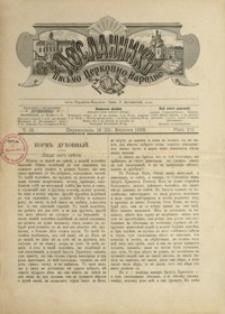 """Poslannik"""" : pis'mo cerkovno-narodne. 1895, R. 7, nr 18 (16 (28) września)"""