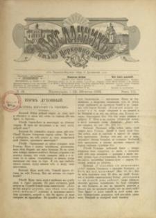"""Poslannik"""" : pis'mo cerkovno-narodne. 1895, R. 7, nr 19 (1 (13) października)"""