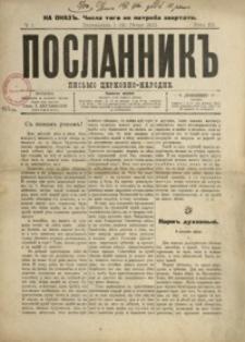 """Poslannik"""" : pis'mo cerkovno-narodne. 1900, R. 12, nr 1 (1 (13) stycznia)"""