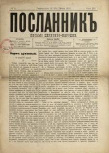 """Poslannik"""" : pis'mo cerkovno-narodne. 1900, R. 12, nr 2 (16 (28) stycznia)"""