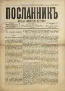 """Poslannik"""" : pis'mo cerkovno-narodne. 1900, R. 12, nr 4 (16 (28) lutego)"""
