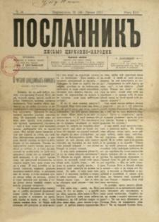 """Poslannik"""" : pis'mo cerkovno-narodne. 1901, R. 13, nr 14 (16 (29) lipca)"""