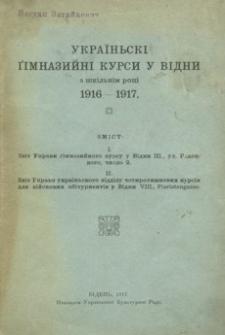 Ukraïn'skì g̀ìmnazijnì kursi u Vìdni : v škìl'nìm rocï 1916-1917