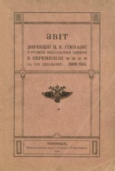 Zvìt direkciï c. k. gìmnaziï z ruskim vikladovim âzikom v Peremišli za rìk škìlʹnij 1909/1910