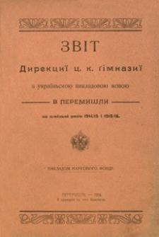 Zvìt direkciï c. k. gìmnaziï z ukraïnʹskoû vikladovoû movoû v Peremišli za škìlʹnì roki 1914/15 ì 1915/16