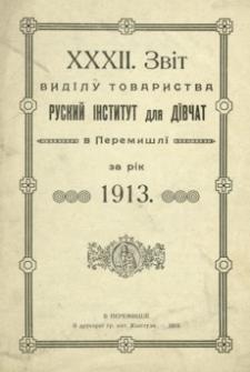 XXXII. zvìt vidïlu tovaristva Ruskij Ìnstitut dlâ dïvčat v Peremišlï za rìk 1913