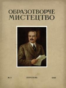 Obrazotvorče Mistectvo. 1940, nr 3 (berezen')
