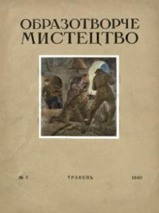 Obrazotvorče Mistectvo. 1940, nr 5 (traven')