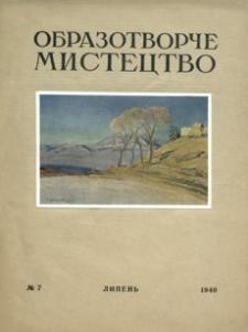 Obrazotvorče Mistectvo. 1940, nr 7 (lipen')