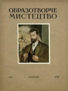 Obrazotvorče Mistectvo. 1940, nr 8 (serpen')