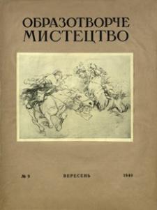 Obrazotvorče Mistectvo. 1940, nr 9 (veresen')