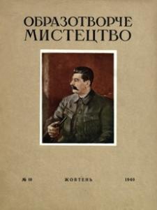Obrazotvorče Mistectvo. 1940, nr 10 (žovten')