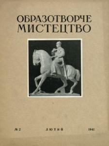 Obrazotvorče Mistectvo. 1941, nr 2 (lûtij)
