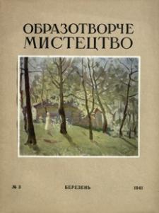 Obrazotvorče Mistectvo. 1941, nr 3 (berezen')