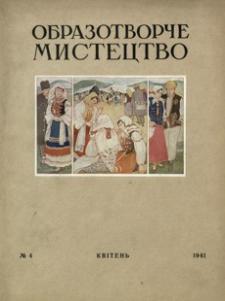 Obrazotvorče Mistectvo. 1941, nr 4 (kvìten')