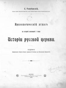 "Arheologičeskìj atlas"" ko vtoroj polovině I toma Istorìi russkoj cerkvi"