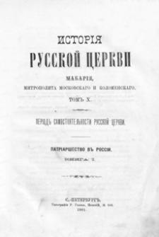 Istorìâ Russkoj Cerkvi : perìod'' samostoâtel'nosti russkoj cerkvi. T. 10