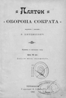 Oborona Sokrata