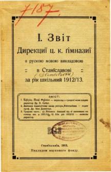 Zvit Direkcii C. K. Gimnazii z ruskoju movoju vikladovoju v Stanislavovi za rik skilnyj 1912/13