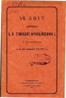 Zvit Direkcii C. K. Gimnazii Franc-Josifa I v Ternopoli za rik skilnyj 1911/12