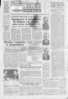 Nowiny Rzeszowskie : organ KW Polskiej Zjednoczonej Partii Robotniczej. 1971, nr 179-182, 185-193, 195, 197-202, 204-209 (lipiec)